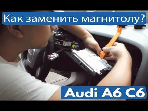 Как установить Андроид магнитолу в Audi A6 C6