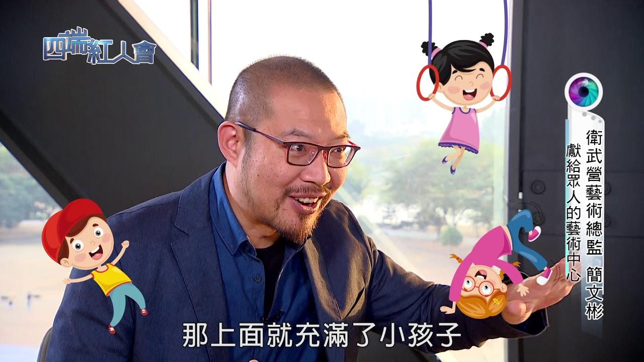 四端紅人會 衛武營藝術總監 簡文彬 20190302 - YouTube