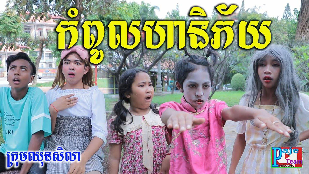 កំពូលហានិភ័យ 2020 ពីនំស្រួយ Solata ,khmer funny clip videos  2020 from Paje team