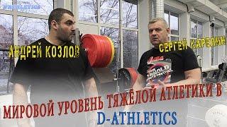 Мировой уровень тяжёлой атлетики в Д-АТЛЕТИКС!!!