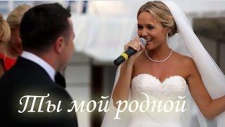 Песня невесты  Ты мой родной