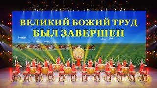 Прославление и поклонение «Великий Божий труд был завершен» Поэзия танца