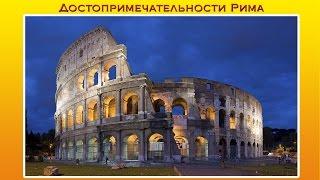 Достопримечательности Рима Видео экскурсия(В этом небольшом видео вы увидите красивые достопримечательности Рима столицы Италии. Смотрите и наслажда..., 2015-11-26T06:21:44.000Z)