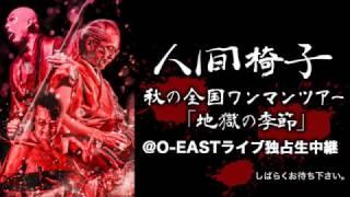 2016/11/19 (土) TSUTAYA O-EAST OP.SE:此岸御詠歌 01. 阿呆陀羅経 02. ...