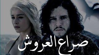 موعد عرض الموسم السابع من صراع العروش و هذا الجزء هو الأخير