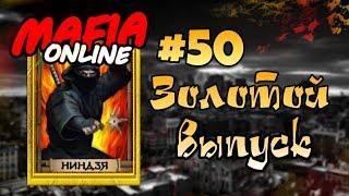 #50 Мафия онлайн - Золотой выпуск!!!!
