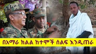 Voice of Amhara Daily Ethiopian News May 10, 2018