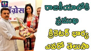 Famous Indian Cricketer Wife Came Into Politics   #Hasin Jahan    #Congress Party   TFS