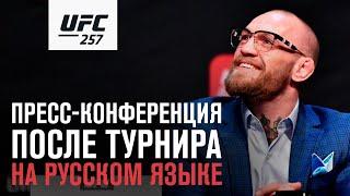 Пресс-конференция после UFC 257 Конор Vs Порье