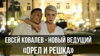 Настя Ивлеева новая ведущая Орел и Решка Перезагрузка
