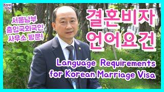 결혼비자 F6비자 의사소통요건 언어요건 입증하는 법 L…