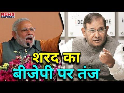 'Sajha Virasat Bachao Sammelan' में Sharad Yadav का Modi और BJP पर तंज, जानिए क्या कहा