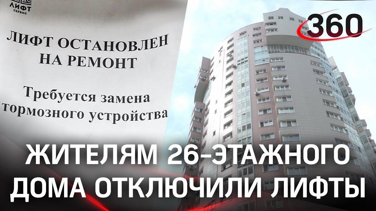 «15 миллионов или ходите пешком»: УК предложила жильцам взять кредит на ремонт