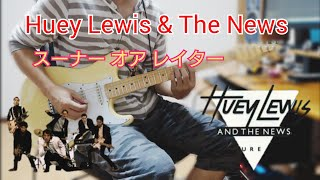 「some of my lies are true」 Huey Lewis &The News ジョンルはまった...