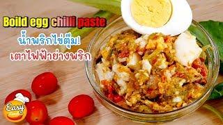 Eng sub การใช้เตาไฟฟ้าย่างพริกอ่อนให้พอดี น้ำพริกไข่ต้ม l  boiled egg chilli paste