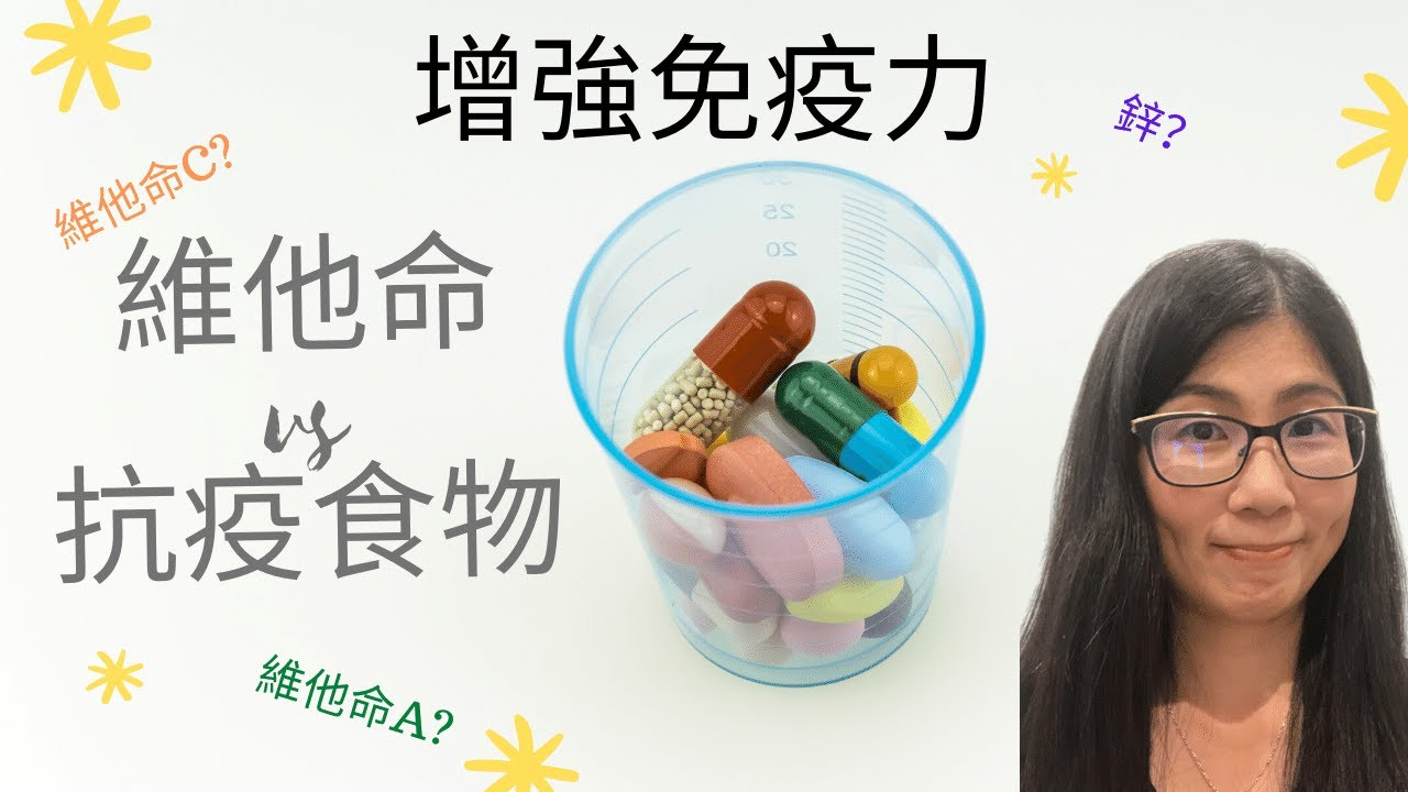 (中文字幕) 增強免疫力之免疫營養素 - 維他命C,與脂溶性維生素相比,食物品質下降,維他命D增強免疫力 - Yahoo 新聞