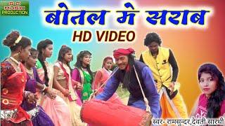 HD VIDEO - Botal Me Srab - Ramsundar,Dewoti Sarthi- Cg Karma Song