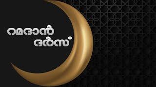 Ramazan Dars | E12 | Malayalam