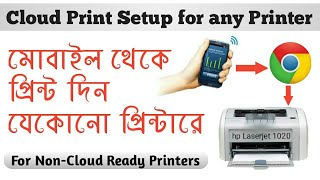 Cloud Print Set Up Bangla🔥 How to Print From Mobile?🔥