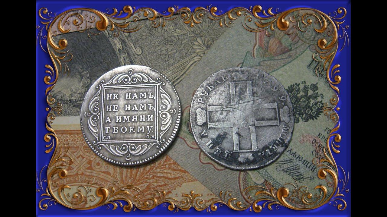 Рубль 1799 лев на латинском