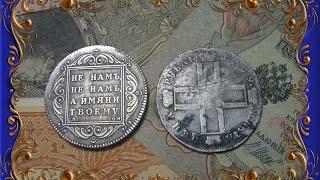 Монета РУБЛЬ 1799 рік срібло Павло 1 ціна монети її характеристики нумізматика Російська імперія