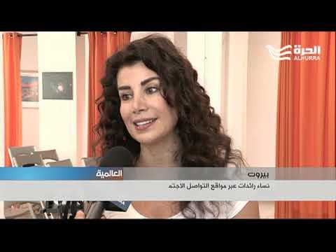 في لبنان.. نساء رائدات عبر مواقع التواصل الاجتماعي والتكنولوجيا الحديثة  - 22:54-2018 / 10 / 11