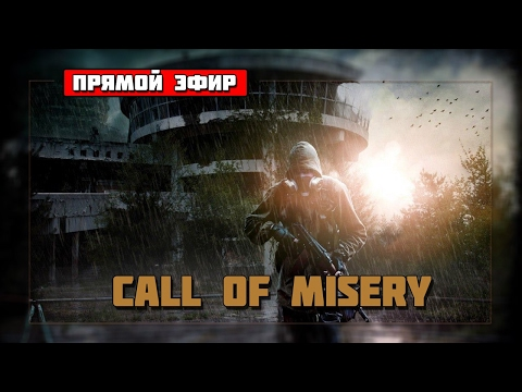 Call of Misery. Волчара. 1x01 [Stream]