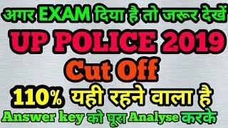 UP POLICE CUT OFF 2019, UP POLICE CUT OFF, UPP CUT OFF,, UPP CUT OFF 2019,,