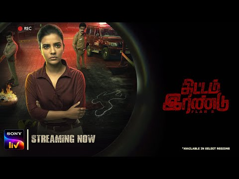 Thittam Irandu/Plan B   Official Trailer (Tamil)   SonyLIV   Streaming Now
