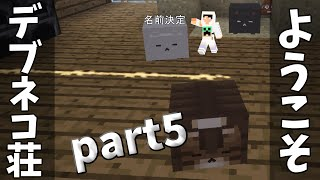 【Minecraft実況】にゅーデブネコ荘へようこそpart5<名前決定!>
