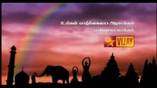 VIJAY TV CHANNEL SONG
