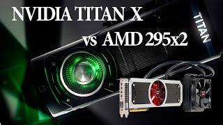 Так ли хорош Титан? Nvidia Titan X vs AMD Radeon R9 295x2