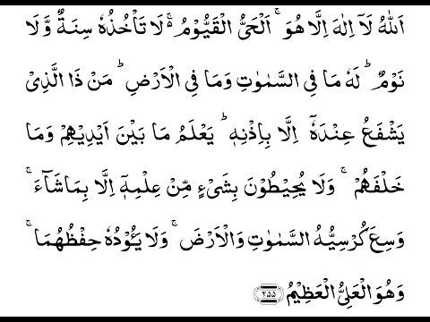 Ayatul Kursi Full Beautiful Recitation Complete Emotional Tilawat