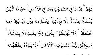 ayatul-kursi-full-beautiful-recitation-complete-emotional-tilawat