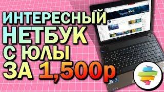 Интересный нетбук с Юлы за 1.500 рублей 26 - Нерабочий недобук - Обслуживание и продажа