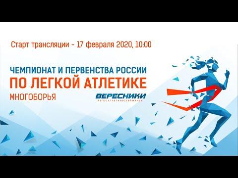 Чемпионат и первенство России по л/а многоборьям в помещении