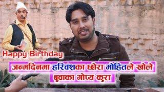 जन्मदिनमा हरिवंशका छोरा मोहितले खोले बुवाका गोप्य कुरा || Mohit Bansha Acharya ||
