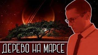 Дерево на Марсе! [Новости науки и технологий]