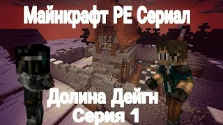 "Minecraft Pe Сериал ""Долина Дейгн"" 1 Серия (Minecraft Pe Сериал)"
