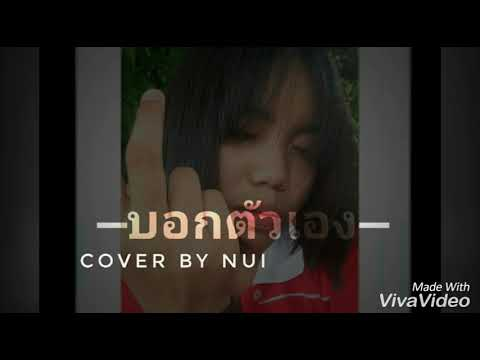 บอกตัวเอง Room39 Cover by Tuinui