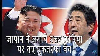 जापान ने उत्तर कोरिया पर लगाये एकतरफा बैन? (in pictures)