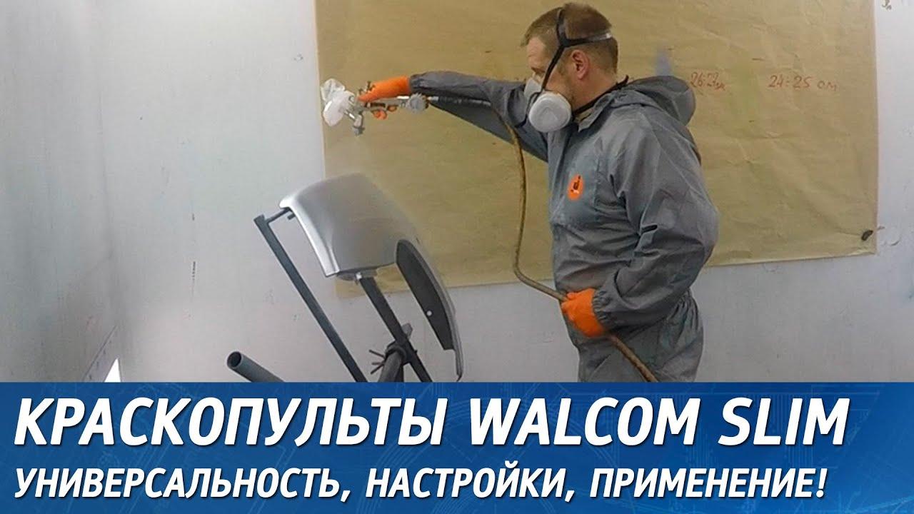 Краскопульты Walcom Slim. Универсальность, настройки, применение!