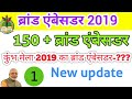 ब्रांड एंबेसडर 2019 New Update/ New Brand Ambassador 2019 IB, Bank.ssc,rrb, Alp,All Competitive exam