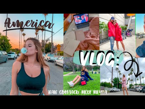 VLOG: УЛЕТАЮ С ДРУЗЬЯМИ В АМЕРИКУ//Как сбылась моя мечта//UCLA Program & Dancing//Маша Южакова