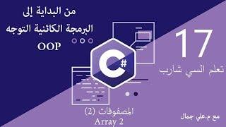 17 المصفوفات 2 (array)   السي شارب #C من البداية إلى البرمجة الكائنية التوجه oop