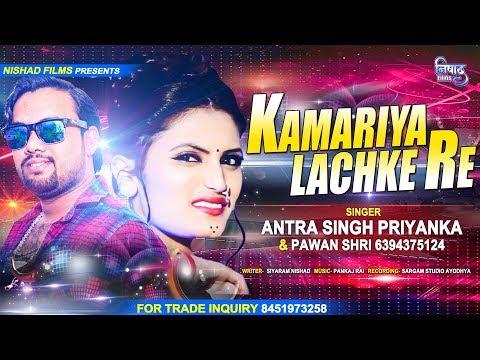 कमरिया-लचके-रे- -antra-singh-priyanka-और-pawan-shri-का-ऐ-गाना-सबको-हिला-देगा- -latest-bhojpuri-song
