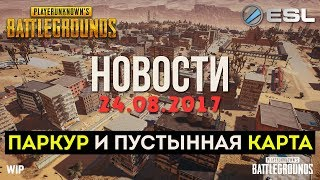 Паркур и новая карта / Новости PUBG / PLAYERUNKNOWN'S BATTLEGROUNDS ( 23.08.2017 )