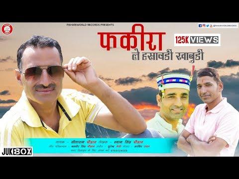 Fakira Le Hsaundi Khabudi (फकीरा ले हसावनी खाबुडी) | Sitaram Chauhan |  Surender Negi | PWD Records