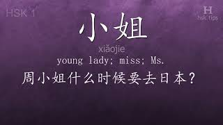 Chinese HSK 1 vocabulary 小姐 (xiǎojie), ex.8, www.hsk.tips