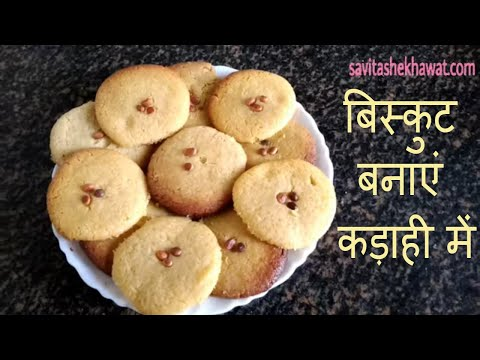 How to make Biscuits without oven- Make Cookies in Kadhahi